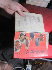 粤菜精华  8468