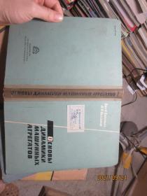 机器联动机动力学原理 俄 精 7623