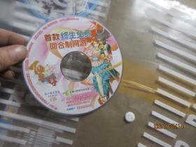 首款终生免费回合制网游 VCD 8346仙果传