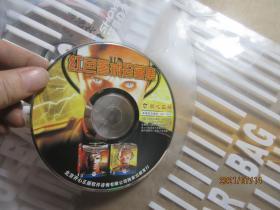 红色警戒珍藏集 VCD 8346