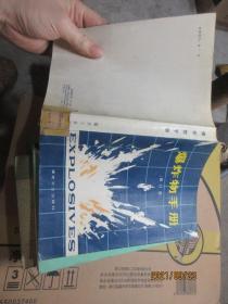 爆炸物手册 7614
