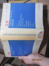 汉英中国专有名称和术语简明词典 精 7622