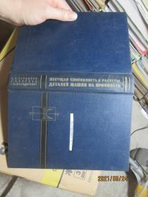 俄文物理学原版书号 30 俄 精 7623