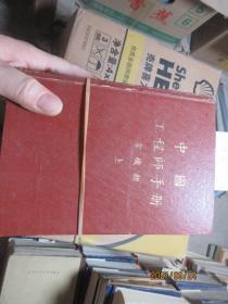 中国工程师手册 上中下 精 7622