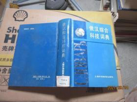 俄汉综合科技词典 精 7622