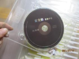 童安格 青春手卷 VCD 8346