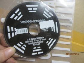 东方梦华录-官方游戏全集 VCD 8346