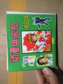 动漫俱乐部 精品合辑 CD 1681