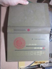 中国科学技术专家传略 精 7622