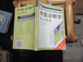 中医诊断学    8437