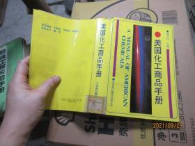 美国化工商品手册 7614