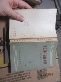 中医外科临床手册 7621