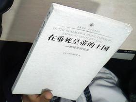 凤凰文库·历史研究系列·在垂死皇帝的王国:世纪末的日本