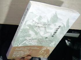 两访中国茶乡(全新未拆封)