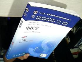 中医学(第8版) 高鹏翔/本科临床/十二五普通高等教育本科国家级规划教材
