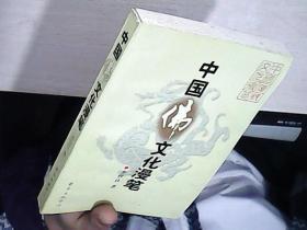 中国佛文化漫笔