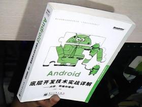Android移动开发技术丛书·Android底层开发技术实战详解:内核移植和驱动