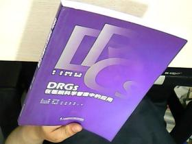 DRGS 在医院科学管理中的应用(库存未阅)