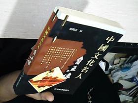 独白:中国名人自画像