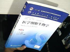 医学细胞生物学(第5版) 陈誉华/本科临床/十二五普通高等教育本科国家级规划教材