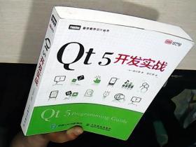 Qt 5开发实战 基于多平台框架的应用程序开发实例详解