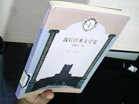 战后日本大学史