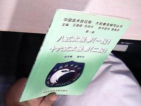 中国武术段位制太极拳类辅导丛书:八式太极拳(1段)十六式太极拳(2段)