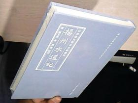 扬州水道记/江淮运河历史文献丛刊