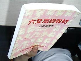 六爻高级教材(祥看图)