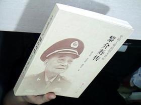 黎介寿传(中国工程院院士传记系列丛书)