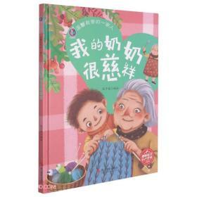 库存新书  【有声伴读·*装绘本】温馨有爱的一家人--我的奶奶很慈祥(美绘)