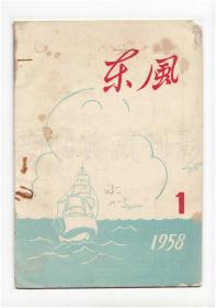 《东风(北京师范)》(创刊号)【刊影欣赏】