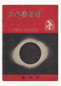 CN11-1390《天文爱好者》(创刊号至第2期)【刊影欣赏】