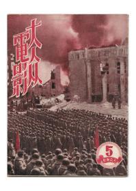 CN11-1501《大众电影》1950年第5期【刊影欣赏】