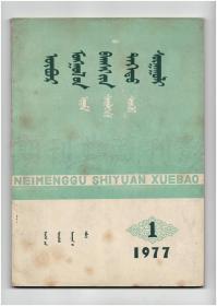CN15-1046《内蒙古师范学院学报(哲学社会科学版•蒙文版)》(创刊号)【刊影欣赏】