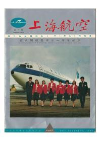 CN31-1607《上海航空》(创刊号)【刊影欣赏】