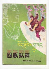 《西藏歌舞》(创刊号)【刊影欣赏】