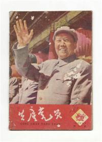 CN33-1001《共产党员(浙江版)》(创刊号)【刊影欣赏】