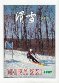 《滑雪》(创刊号)【刊影欣赏】