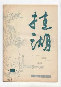 《桂湖》(创刊号)【刊影欣赏】