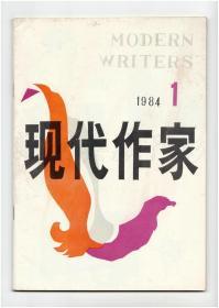 CN51-1353《现代作家》(创刊号)【刊影欣赏】