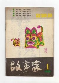 CN41-1047《故事家》(报改刊创刊号) 【刊影欣赏】