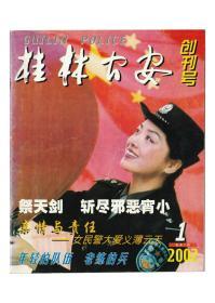 《桂林公安》(创刊号)【刊影欣赏】