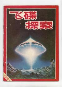 CN62-1011《飞碟探索》(创刊号)【刊影欣赏】