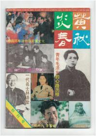 CN11-2817《炎黄春秋》(创刊号)【刊影欣赏】