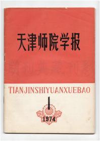 《天津师院学报》(创刊号)【刊影欣赏】