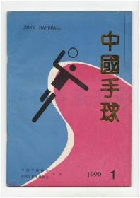 《中国手球》(创刊号)【书影欣赏】