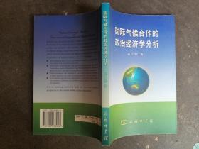 国际气候合作的政治经济学分析