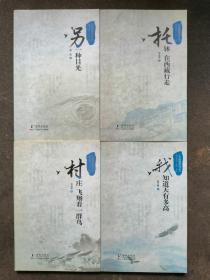 中国微型诗丛:另一种目光,托钵在西藏行走,村庄飞翔着一群鸟,我知道天有多高  4本合售