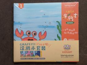 儿童艺术涂鸦本:海洋世界,兔兔的一天,一颗恐龙蛋,我的宇宙日记(组合套装)  4本